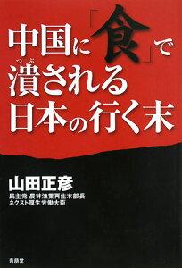 【送料無料】中国に「食」で潰される日本の行く末