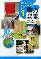 親子でつくる自然エネルギー工作(1)