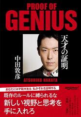 これは強烈…中田敦彦のNKTノートが6000円!驚異のボッタクリビジネス開始
