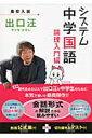 【送料無料】システム中学国語論理入門編