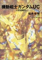 機動戦士ガンダムUC(11)