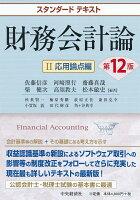 スタンダードテキスト財務会計論2応用論点編〈第12版〉