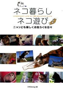ネコ暮らしネコ遊び [ C・R・K design ]