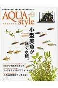 AQUA style(vol.04)