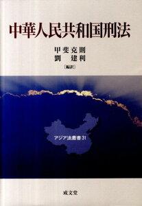 【送料無料】中華人民共和国刑法