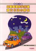 自動車運転代行業適正化法の解説改訂3版 [ 運転代行法令研究会 ]