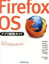 【楽天ブックスならいつでも送料無料】Firefox OSアプリ開発ガイド [ 本間雅史 ]