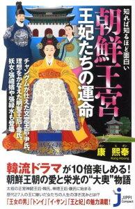 【送料無料】知れば知るほど面白い朝鮮王宮王妃たちの運命