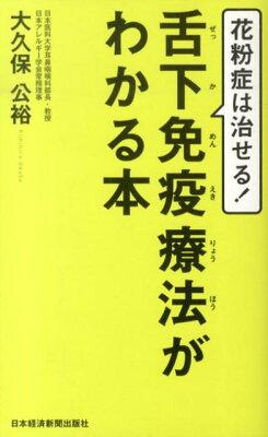 【送料無料】花粉症は治せる!舌下免疫療法がわかる本 [ 大久保公裕 ]
