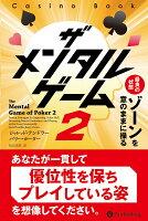 ザメンタルゲーム(2)