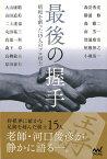 【バーゲン本】最後の握手 昭和を創った15人のプロ棋士 [ 河口 俊彦 ]