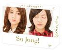 【送料無料】So long! DVD-BOX豪華版 Team K パッケージver.【初回生産限定】