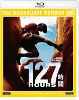 127時間【Blu-ray】