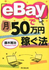 【楽天ブックスならいつでも送料無料】「eBay」で月50万円稼ぐ法 [ 藤木雅治 ]