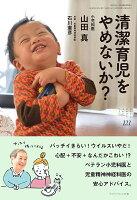 【謝恩価格本】清潔育児をやめないか?
