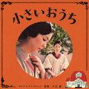 【送料無料】【CDポイント5倍対象商品】「小さいおうち」 オリジナル・サウンドトラック(仮) [ ...