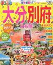 まっぷる大分・別府('20) 由布院 (まっぷるマガジン) - 楽天ブックス