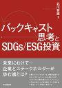 バックキャスト思考とSDGs/ESG投資 [ 北川哲雄 ]