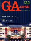 GA JAPAN(122(MAY-JUN/201) 特集:建築家、何をする人ぞ? 特別対談:安藤忠雄×妹島和世