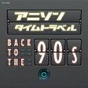 アニソンタイムトラベル〜Back to the 90s〜 [ (アニメーション) ] - 楽天ブックス