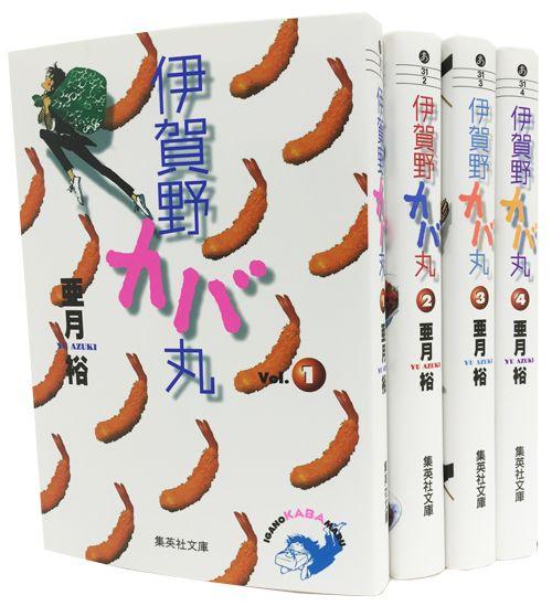 伊賀野カバ丸全4巻セット画像