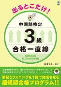 CD付 出るとこだけ!中国語検定3級 合格一直線