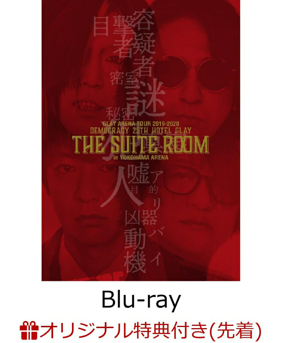 【楽天ブックス限定先着特典】GLAY ARENA TOUR 2019-2020 DEMOCRACY 25TH HOTEL GLAY THE SUITE ROOM in YOKOHAMA ARENA (HOTEL GLAY スイートルーム・キーホルダー)【Blu-ray】