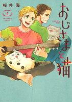 おじさまと猫(6) ミニ画集付き特装版