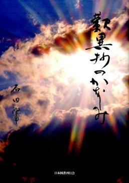 歎異抄のかなしみ [ 石田肇 ]