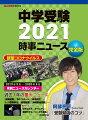 中学受験2021時事ニュース 完全版