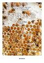 養蜂大全 セイヨウミツバチの群の育成から採蜜、女王作り、給餌、冬...