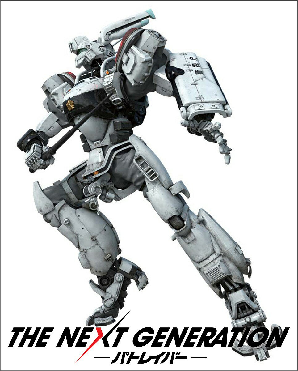 THE NEXT GENERATION-パトレイバーー シリーズ全7章 DVD-BOX画像