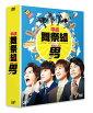 平成舞祭組男 DVD-BOX 豪華版【初回限定生産】
