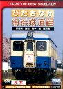 DVD>ひたちなか海浜鉄道「キハ22形気動車」 那珂湊〜勝田〜阿字ケ浦〜那珂湊 [VICOM THE BES (<DVD>)