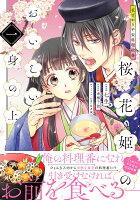 花ざかり平安料理絵巻 桜花姫のおいしい身の上 一(1)