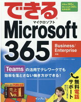 できるMicrosoft 365 Business Enterprise対応