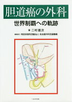 胆道癌の外科