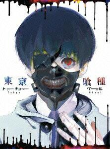【楽天ブックスならいつでも送料無料】【楽天ブックス】「東京喰種」Blu-ray & DVD ポイント10...