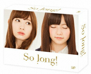So long! DVD-BOX豪華版 Team B パッケージver.【初回生産限定】 [ 渡辺麻友 ]