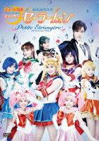 ミュージカル 美少女戦士セーラームーン Petite Etrangere