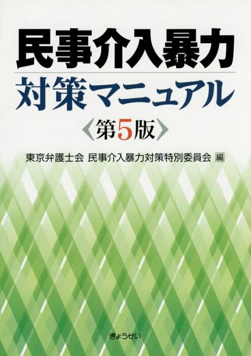 民事介入暴力対策マニュアル第5版 [ 東京弁護士会 ]