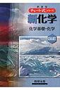 新化学化学基礎+化学 (チャート式シリーズ)