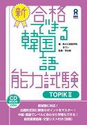 新・合格できる韓国語能力試験(TOPIK2)