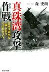 真珠湾攻撃作戦 日本は卑怯な「騙し討ち」ではなかった (光人社NF文庫) [ 森史朗 ]
