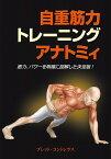 自重筋力トレーニングアナトミィ 筋力、パワーを明確に図解した決定版! [ ブレット・コントレラス ]