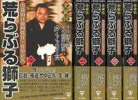 【バーゲン本】荒らぶる獅子 愛蔵版 全5巻