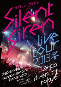 Silent Siren Live Tour 2013冬【DVD】 [ Silent Sire…