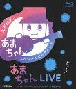 【送料無料】あまちゃんLIVE〜あまちゃん スペシャルビッグバンド コンサート in NHKホール〜【...