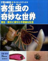 【送料無料】寄生虫の奇妙な世界 [ 斉藤勝司 ]