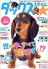 【送料無料】ダックススタイル(vol.18)